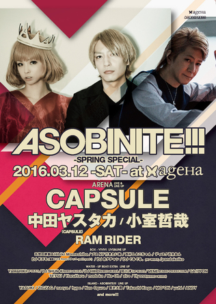 『ASOBINITE!!! - SPRING SPECIAL -』 (okmusic UP's)