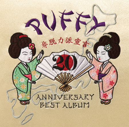 アルバム『20th ANNIVERSARY BEST ALBUM非脱力派宣言』【通常盤】(2CD) (okmusic UP\'s)