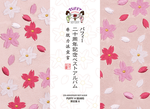 アルバム『20th ANNIVERSARY BEST ALBUM非脱力派宣言』【PUFFY×BEAMS限定盤A】(2CD+グッズ) (okmusic UP's)