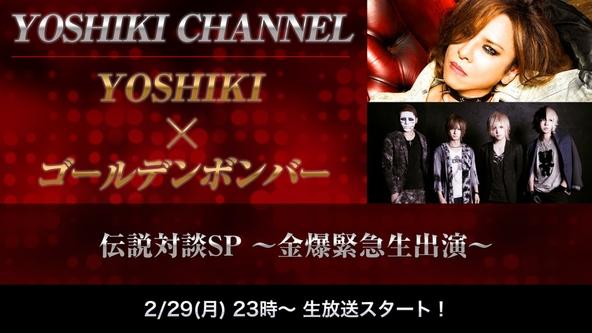 「YOSHIKI CHANNEL YOSHIKI☓ゴールデンボンバー 伝説対談SP 〜金爆緊急生出演〜」 (okmusic UP's)