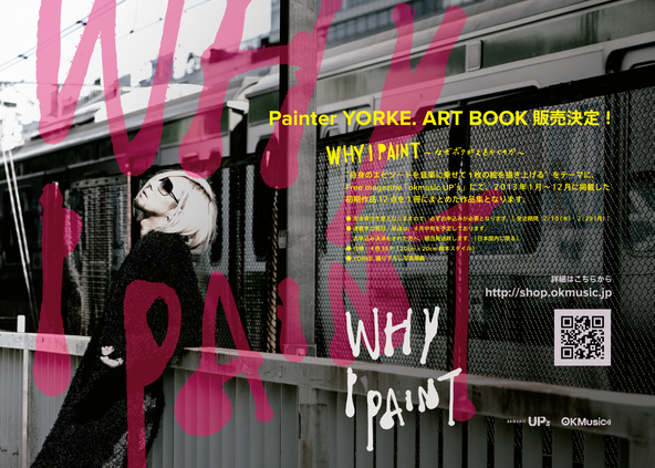 ART BOOK『WHY I PAINT 〜なぜボクがえをかくのか〜』フライヤー (okmusic UP's)