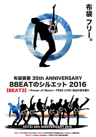 「【BEAT 3】〜Power of Music〜 FREE LIVE! 自由の音を聴け」 (okmusic UP's)