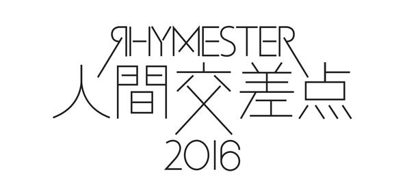『人間交差点 2016』ロゴ (okmusic UP's)