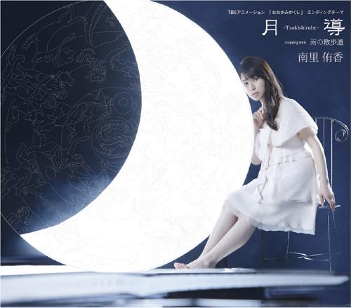 南里侑香の画像 p1_17
