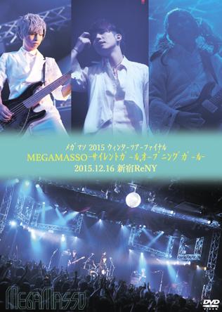 DVD『2015ウィンターツアーファイナル「MEGAMASSO-サイレントガール,オープニングガール-」』 (okmusic UP's)