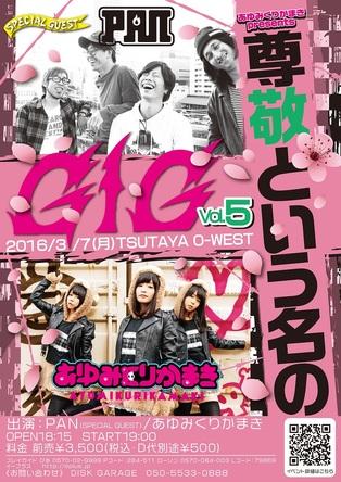 『尊敬という名のGIG Vol.5』 (okmusic UP's)