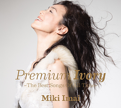 アルバム『Premium Ivory -The Best Songs Of All Time-』 (okmusic UP's)