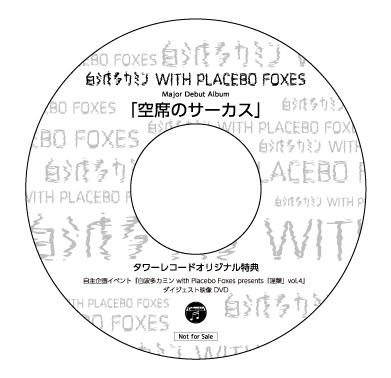 『白波多カミン with Placebo Foxes presents「涅槃」vol.4』ダイジェスト映像DVD (okmusic UP's)