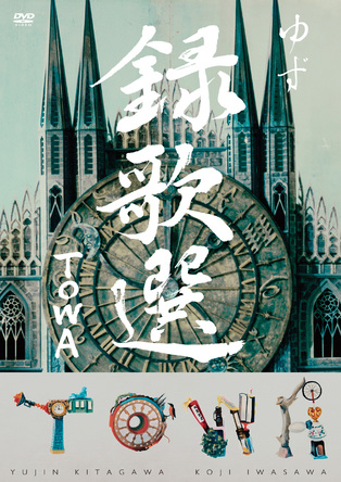 DVD&Blu-ray『録歌選 TOWA』 (okmusic UP's)
