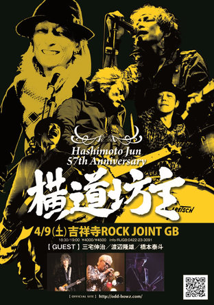 『Hashimoto Jun 57th Anniversary』 (okmusic UP\'s)