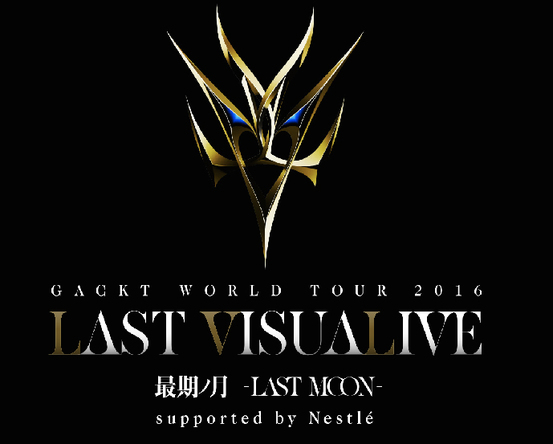 『GACKT WORLD TOUR 2016 LAST VISUALIVE 最期ノ月 -LAST MOON- supported by Nestlé』 (okmusic UP's)