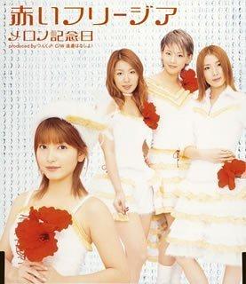 「赤いフリージア」('03)/メロン記念日 (okmusic UP\'s)