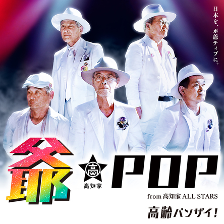 爺-POP from 高知家 ALL STARS (okmusic UP's)