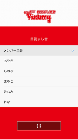 「がんばれ!Victory indies app」 (okmusic UP's)