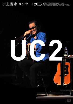 DVD「井上陽水 コンサート2015 UC2」 (okmusic UP's)