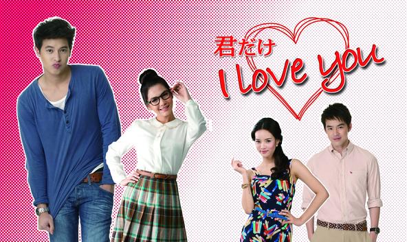 『君だけI Love You』 (c)Wood's Office Co.,Ltd.(okmusic UP's)
