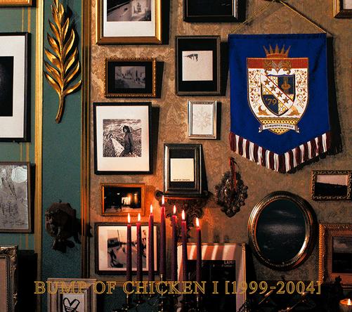 アルバム『BUMP OF CHICKEN I [1999-2004]』 (okmusic UP's)