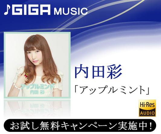「アップルミント」/内田彩 (okmusic UP\'s)