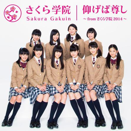 さくら学院『仰げば尊し ~from さくら学院2014~』のジャケット写真 (okmusic UP's)