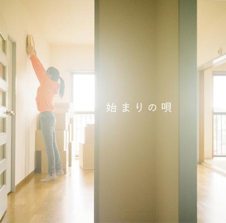 シングル「始まりの唄」 (okmusic UP's)
