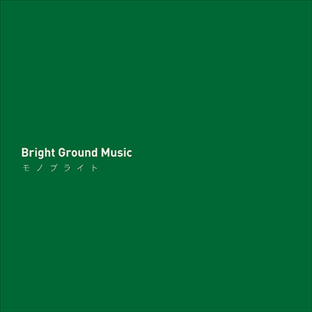 アルバム『Bright Ground Music』 (okmusic UP\'s)