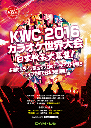 「KWC2016 JAPAN」ポスター (okmusic UP\'s)