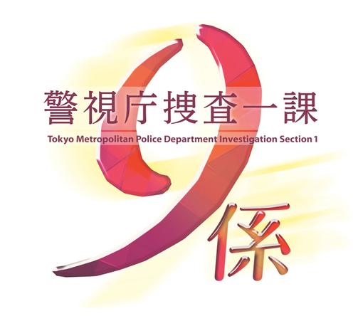 テレビ朝日系列「警視庁捜査一課9係」ロゴ (okmusic UP's)