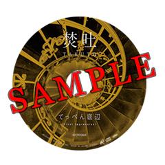 アコースティックデモ音源「てっぺん底辺 (First Impression)」特典CD (okmusic UP's)