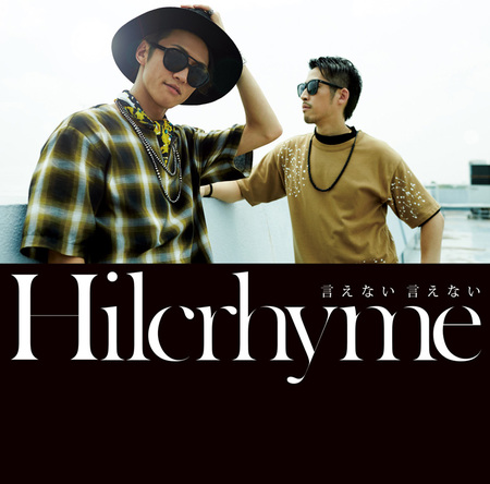 Hilcrhyme (okmusic UP's)