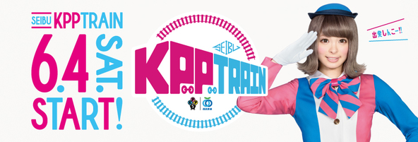 「SEIBU KPP TRAIN」 (okmusic UP\'s)