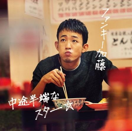 シングル「中途半端なスター」【通常盤】(CD) (okmusic UP's)