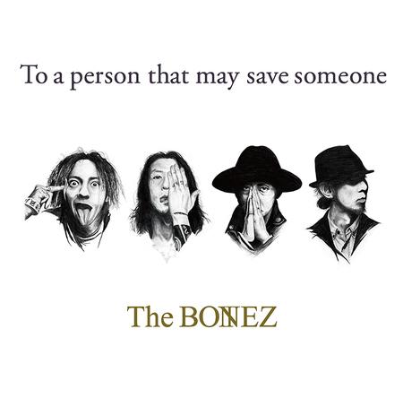 アルバム『To a person that may save someone』【通常盤】(CD) (okmusic UP's)