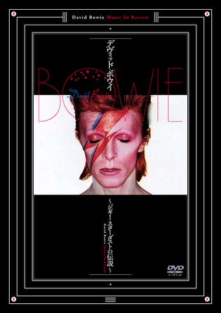 DVD『デヴィッド・ボウイ〜ジギー・スターダストの伝説〜』 (c)coda publishing limited 2014(okmusic UP\'s)