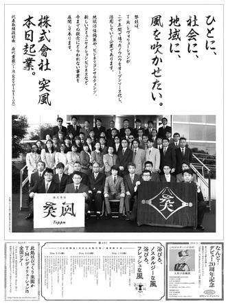 日経産業新聞紙面イメージ (okmusic UP's)