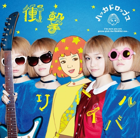 シングル「衝撃リバイバル」【初回生産限定盤】(CD+DVD) (okmusic UP\'s)