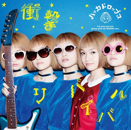 シングル「衝撃リバイバル」【通常盤】(CD) (okmusic UP's)
