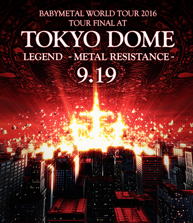 「BABYMETAL WORLD TOUR 2016 TOUR FINAL AT TOKYO DOME LEGEND − METAL RESISTANCE −」 (okmusic UP's)