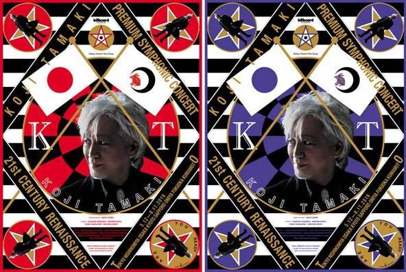 『KOJI TAMAKI PREMIUM SYMPHONIC CONCERT -21st CENTURY RENAISSANCE-』 (okmusic UP\'s)