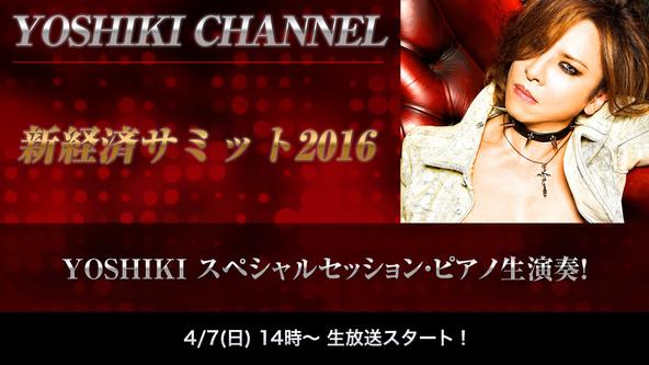 ニコニコ生放送『「新経済サミット2016」YOSHIKI スペシャルセッション・ピアノ生演奏!』 (okmusic UP's)