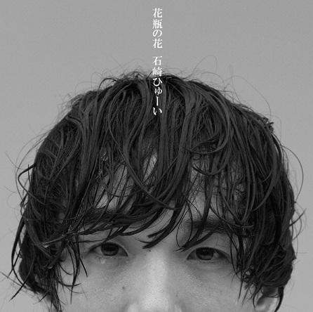 アルバム『花瓶の花』【初回生産限定盤】(CD+DVD) (okmusic UP's)
