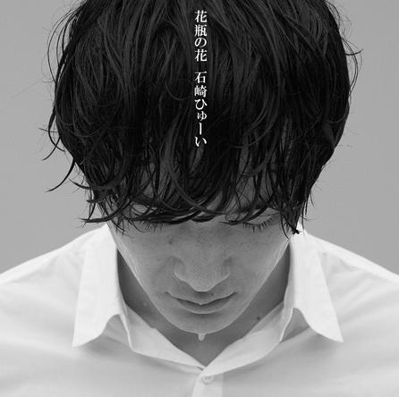 アルバム『花瓶の花』【通常盤】(CD) (okmusic UP's)