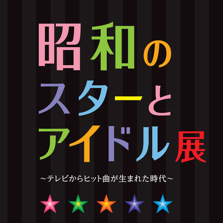 『昭和のスターとアイドル展』 (okmusic UP's)