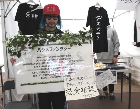 『YON FES 2016』ハジメファンタジー (okmusic UP's)