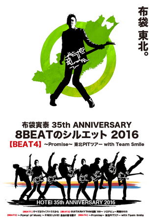 「【BEAT 4】〜Promise〜 東北PITツアー with Team Smile」 (okmusic UP\'s)