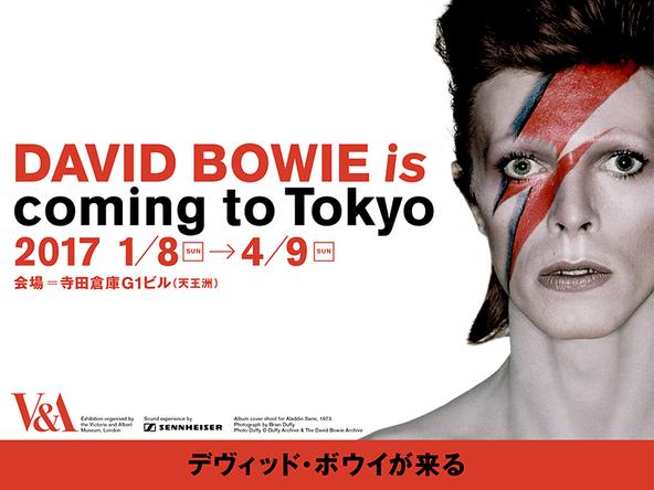 大回顧展『DAVID BOWIE is』メインビジュアル (okmusic UP\'s)