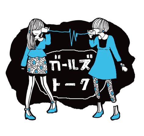 「ガールズトークフェスティバル」ロゴ (okmusic UP's)