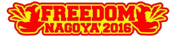 『FREEDOM NAGOYA 2016』ロゴ (okmusic UP\'s)