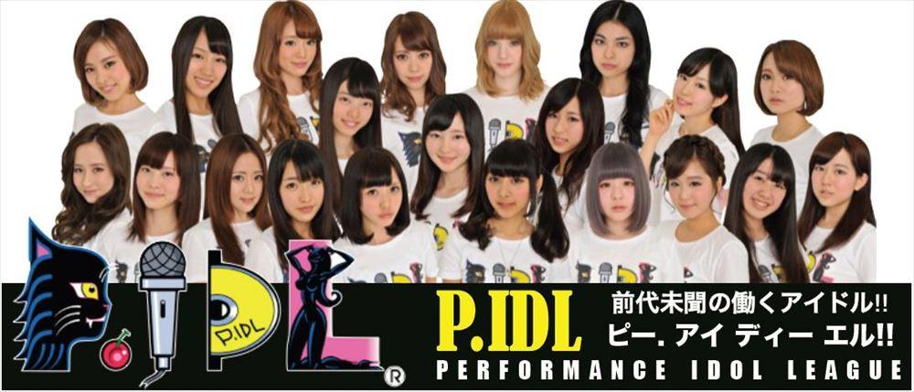 P.IDL 安森彩那