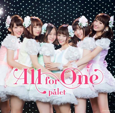 シングル「All for One」【Type-A】(CD+DVD) (okmusic UP's)