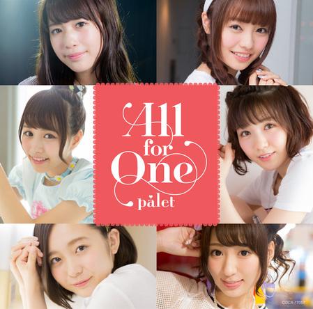 シングル「All for One」【Type-B】(CD) (okmusic UP's)